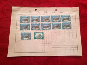 中华人民共和国印花税票 1989年100元11张,1989年10元1张,粘在纸上