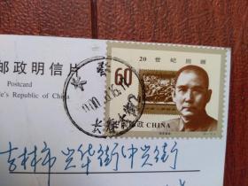 海南新大洲摩托车公司实寄明信片1一张,长春吉林市