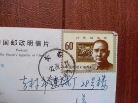 海南新大洲摩托车公司实寄明信片2一张,长春吉林市
