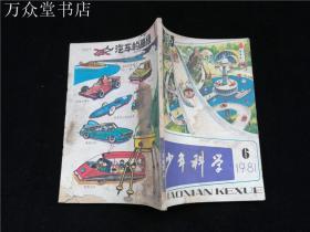 少年科学1981.6