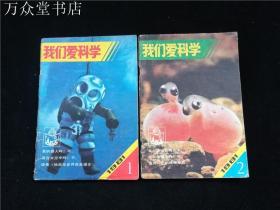 我们爱科学1981.1.2