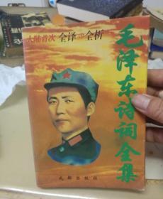 毛泽东诗词全集(原著:毛泽东)