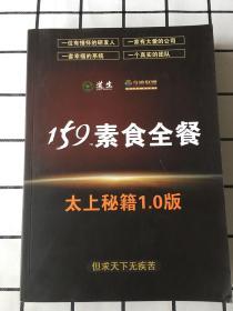 道生 奇迹联盟 159素食全餐 太上秘籍1.0版(孔网少见)大16开