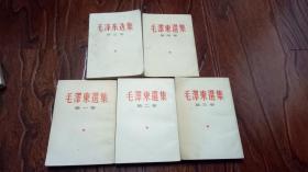 《毛泽东选集》 1-5 卷全 【白皮,前4册繁体竖版】