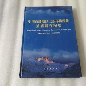 中国西部地区生态环境现状遥感调查图集