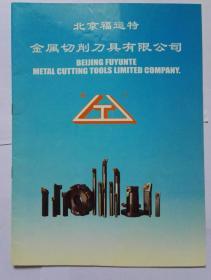 《北京福运特金属切削刀具有限公司》