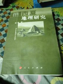 西夏地理研究