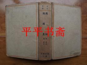 【民国旧书】仿古字版:国语战国策(32开精装 民国二十五年初版)