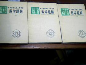 1978日本全国大学入学考试数学题解(上中下)