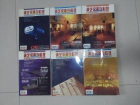 演艺设备与科技 2005年 1—6期