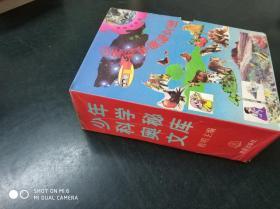 少年科学奥秘文库1-10全  带盒