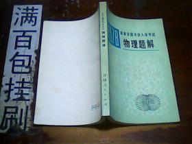 1978日本全国大学入学考试物理题解