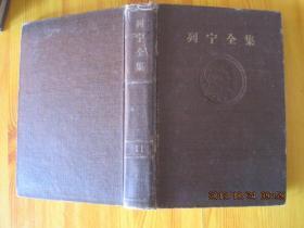 列宁全集第十一卷