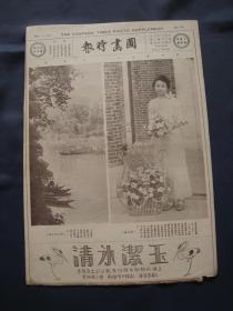 图画时报 第302期 1926年 民国原版旧报纸