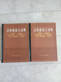 《汉英科技大词典》 (上下)16开精装,1985年一版一印(包邮挂)