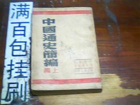 中国通史简编 上编 民国三十六年初版 包邮挂刷