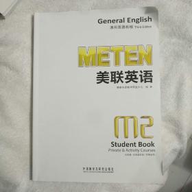 美联英语 M2通用英语教程 学生用书9787513515788 含光盘,无笔记