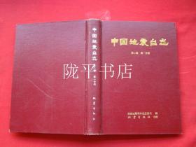 中国地震台志 第二卷 第一分册