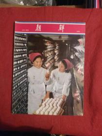 朝鲜画报74年1一3一7三本合售