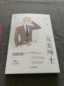 完美绅士【签名本 32开 19年1版1印 】