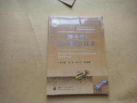 微米纳米技术丛书·MEMS与微系统系列:聚合物微纳制造技术