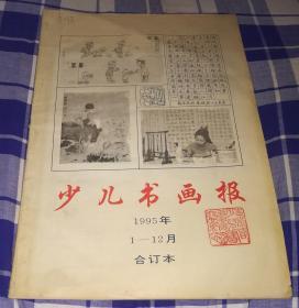 少儿书画报 1995.1—12 合订本 九品 包邮挂