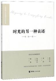 时光的另一种表述/中国西部女作家散文自选丛书