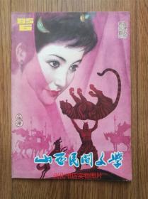 山西民间文学 1985年第6期