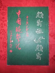名家经典:中国腿击法(真人照片演示)