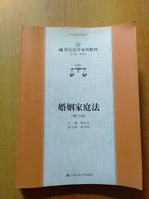 婚姻家庭法(第三版)——21世纪法学系列教材