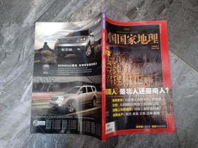 特卖《中国国家地理》期刊 2008 年07第七期,总第573期,河南专辑:下,加厚版188页  河南人是北人还是南人,是喜是忧,清明上河图透漏,河南出产  ZY