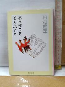日文原版 64开文库小说 集英社 梦の櫂こぎ    どんぶらく   田边圣子著 日文正版