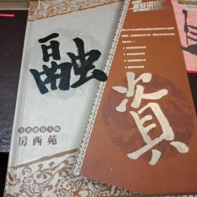 前沿讲座:融资 房西苑 (VCD 6碟装) 【8开 精装本