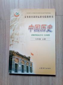 《中国历史》七年级上册(有划痕字迹)2015版