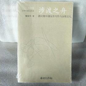 涉渡之舟:新时期中国女性写作与女性文化