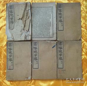 图像镜花缘   光绪辛卯上海广百宋斋校印,线装陆册