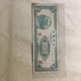 民国三十四年壹佰元