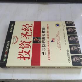投资圣经:巴菲特的真实故事:精选中英文对照本