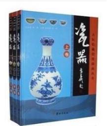 中国古玩收藏投资指南---瓷器 16开3卷 1B04c