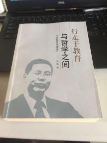 行走于教育与哲学之间:冯俊教育讲演录