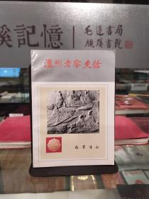 泸州老窖史话