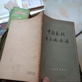 1979年《中国象棋弃子攻杀法》