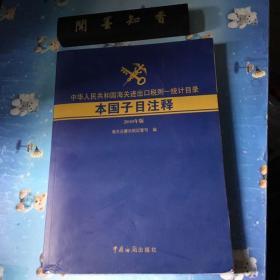 中华人民共和国海关进出口税则:统计目录本国子目注释(2010年版)