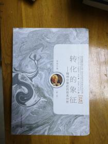 荣格文集:转化的象征(第2卷)