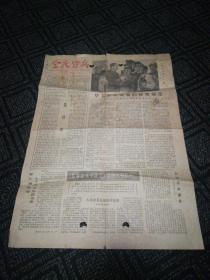 老报纸:全民皆兵(解放军报民兵专刊)1978年1月5日(共2版)