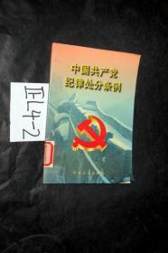 中国共产党纪律处分条例..