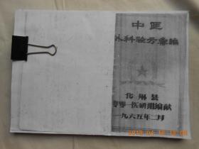 33158《中医外科验方汇编》复印本