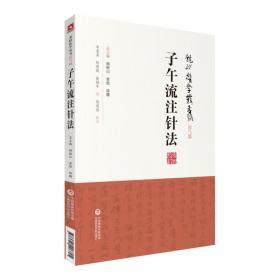 子午流注针法(龙砂医学丛书)