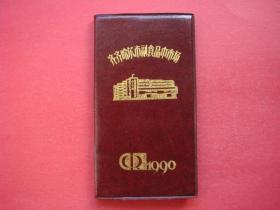 齐齐哈尔市副食品中市场留念(1990)笔记本