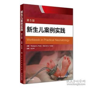 新生儿案例实践 第五版第5版